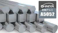 耐蝕アルミA5052