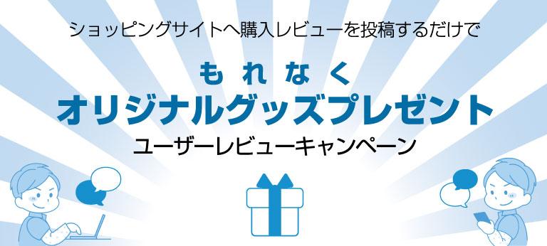 ショッピングサイトへ購入レビューを投稿するだけでもれなくオリジナルグッズプレゼントユーザーレビューキャンペーン