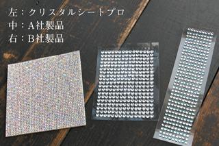 左:クリスタルシートプロ、中:A社製品、右:B社製品