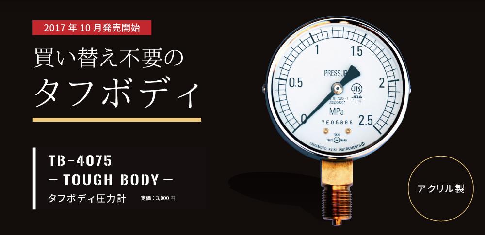 アクリル製圧力計