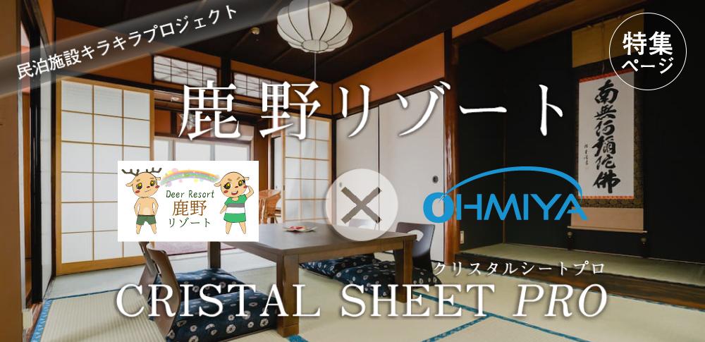 民泊×クリスタルシートプロ