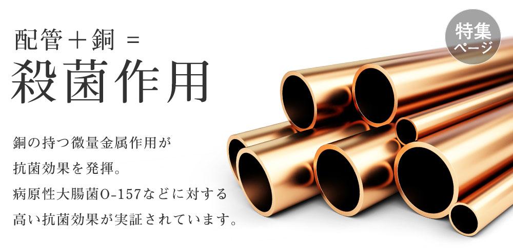 配管+銅特集ページ