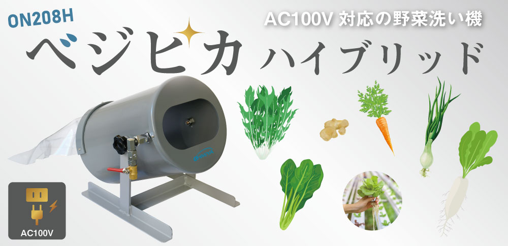 ON208Hべジピカ野菜洗い機