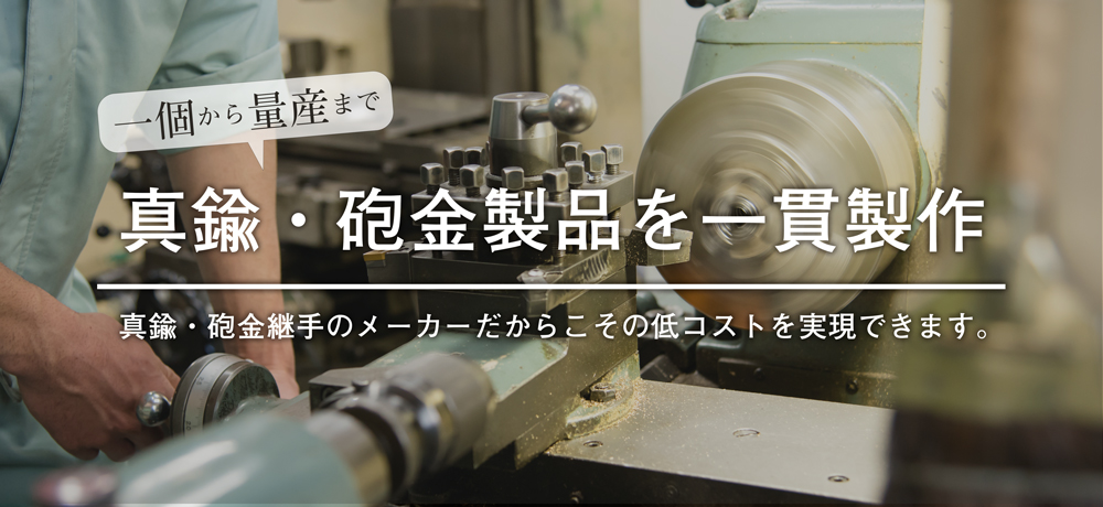 東大阪の自社工場で1個から量産まで。真鍮・青銅の切削加工専門:砲金継手のメーカーだからこその低コストを実現できます。