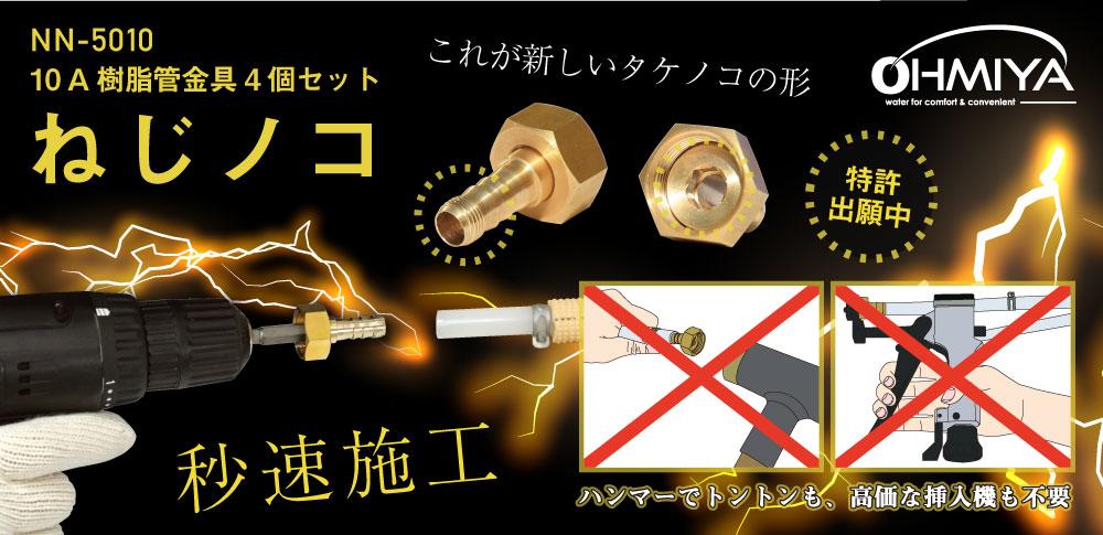 NN-5010 10A樹脂管金具4個セット ねじノコ