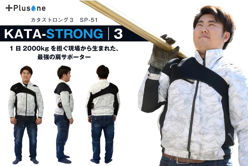 カタストロング3_SP-51、1日2000kgを担ぐ現場から生まれた最強の肩サポーター