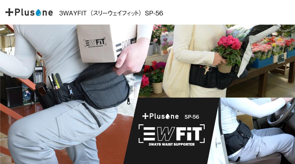3WAYFIT(スリーウェイ フィット)_SP-56、腰サポーター機能を持ったウエストバッグ