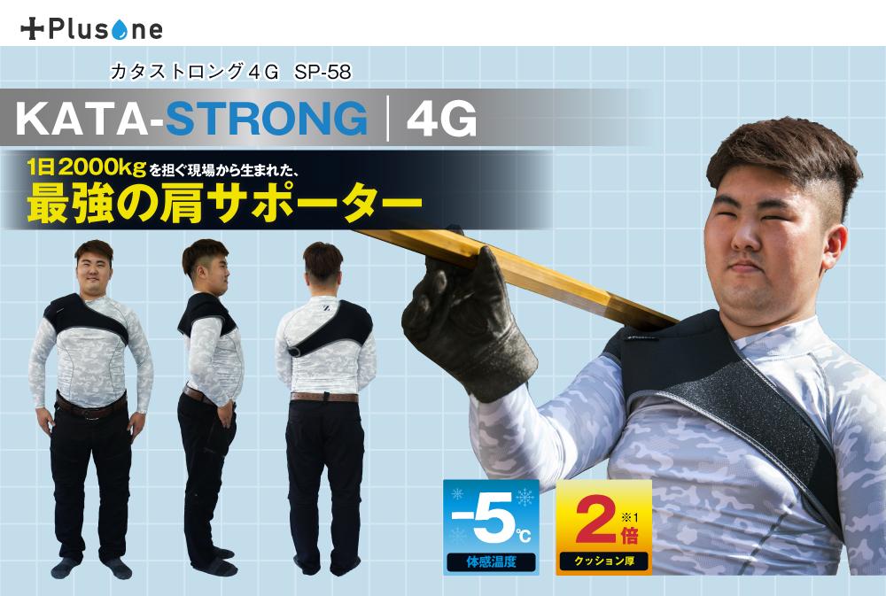 カタストロング4G_SP-58、1日2000kgを担ぐ現場から生まれた最強の肩サポーター